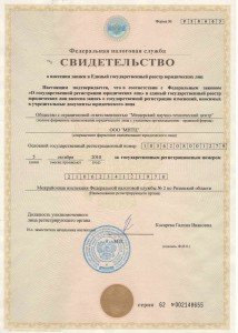 Certificate of inclusion in the unified state register of legal entities