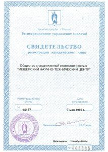 Certificate of registration of MSTC