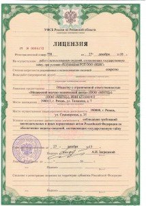 License of the Federal security service