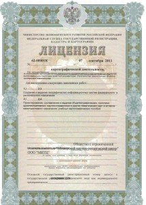 The license for realization of cartography