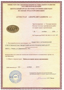 The certificate of accreditation for the protection of labour
