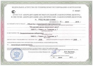 Accreditation certificate of the ecological-analysing laboratory